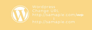 WordPress URL変更 〜URLのサブディレクトリを削除する方法〜