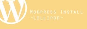 WordPress簡単インストール 〜ロリポップ編〜 サブディレクトリをつけない