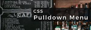 CSSのみで横並びのプルダウンメニューを作る