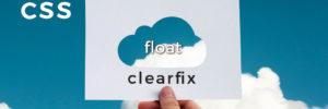 CSS初心者のためのfloatの理解とclearfixの使い方